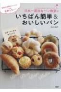 温度も時間もざっくり!でも失敗しない!日本一適当なパン教室のいちばん簡単&おいしいパン