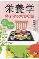 栄養学 体を守る大切な話 KAWADE夢文庫