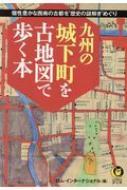 九州の城下町を古地図で歩く本 KAWADE夢文庫