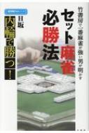 竹書房で一番麻雀が強い男が明かすセット麻雀必勝法 近代麻雀戦術シリーズ