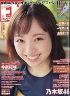Entame (エンタメ)2018年 12月号