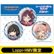 缶バッジセットA / アイドルマスター シンデレラガールズ【Loppi・HMV限定】