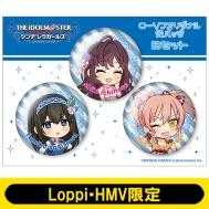 缶バッジセットB / アイドルマスター シンデレラガールズ【Loppi・HMV限定】