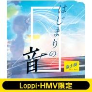 《Loppi・HMV限定盤 クリアファイル付セット》 はじまりの音