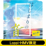 《Loppi・HMV限定盤 クリアファイル付セット》 はじまりの音 【初回限定盤】(+DVD)