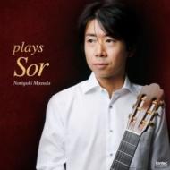 Plays Sor フェルナンド・ソル作品集 益田展行