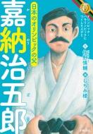 嘉納治五郎 オリンピック・パラリンピックにつくした人びと