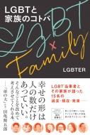 LGBT×家族のカタチ