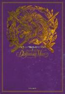 デルフィニア戦記公式ガイドブック 2