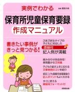 実例でわかる保育所児童保育要録作成マニュアル