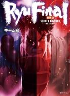 ストリートファイター Ryu Final -闘いの先に-新装版