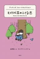 ヒイラギ荘の小さな恋 ディケンズショートセレクション 世界ショートセレクション