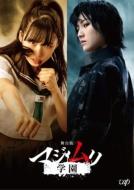 舞台版「マジムリ学園」 DVD