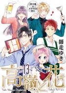 高嶺と花 13 ドラマCD付き限定版 花とゆめコミックス
