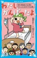 わたし、がんばったよ。 急性骨髄性白血病をのりこえた女の子のお話。 講談社青い鳥文庫
