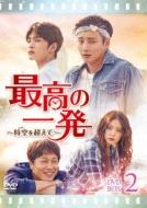 最高の一発〜時空(とき)を超えて〜DVD-SET2
