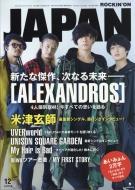 ROCKIN' ON JAPAN (ロッキング・オン・ジャパン)2018年 12月号