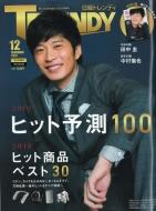 日経 TRENDY (トレンディ)特別表紙版 (田中圭表紙版)2018年 12月号増刊