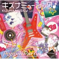 キズナミュージック♪ 【Blu-ray付生産限定盤】