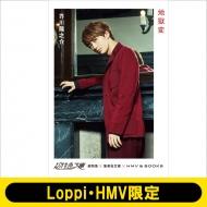 《超特急文庫3 ユーキ》 地獄変【Loppi・HMV限定】