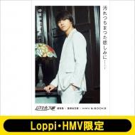 《超特急文庫3 タカシ》 汚れつちまつた悲しみに…【Loppi・HMV限定】