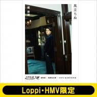 《超特急文庫3 タカシ》 風立ちぬ【Loppi・HMV限定】