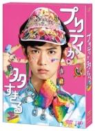「プリティが多すぎる」DVD-BOX