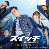 スイッチ〜君と世界を変える〜オリジナルサウンドトラック <Type B>(CD+DVD)