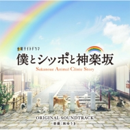 テレビ朝日系金曜ナイトドラマ「僕とシッポと神楽坂」オリジナル・サウンドトラック