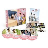 この恋は初めてだから 〜Because This is My First Life DVD-BOX1