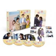 この恋は初めてだから 〜Because This is My First Life DVD-BOX2