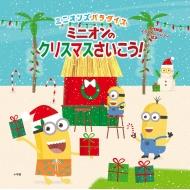 ミニオンズパラダイス ミニオンのクリスマスさいこう! 名作映画イラストレーション絵本