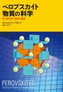 ペロブスカイト物質の科学 万能材料の構造と機能