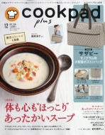 cookpad plus (クックパッドプラス)saita (サイタ)2018年 12月号