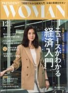 PRESIDENT WOMAN (プレジデントウーマン)2018年 12月号