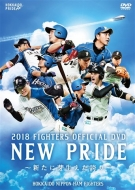 2018 OFFICIAL DVD HOKKAIDO NIPPON-HAM FIGHTERS NEW PRIDE〜新たに芽生えた誇り〜(仮)