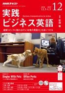 NHKラジオ 実践ビジネス英語 2018年 12月号 NHKテキスト