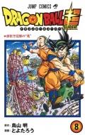 ドラゴンボール超 8 ジャンプコミックス