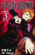 呪術廻戦 3 ジャンプコミックス
