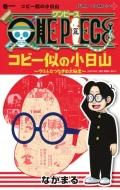ONE PIECE コビー似の小日山 〜ウリふたつなぎの大秘宝〜1 ジャンプコミックス