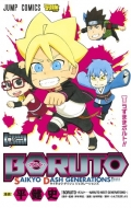 BORUTO -ボルト--SAIKYO DASH GENERATIONS-1 ジャンプコミックス