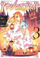 アサシンズプライド 3 ヤングジャンプコミックス