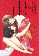 卍 1 ヤングジャンプコミックス