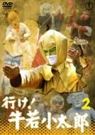 行け!牛若小太郎 VOL.2