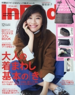 In Red (インレッド)2018年 12月号