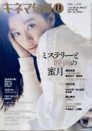 キネマ旬報 2018年 11月 15日号