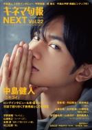 キネマ旬報 NEXT Vol.22 キネマ旬報 2018年 11月 9日号増刊