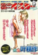 Comic魂 別冊 実験人形ダミー・オスカー 蕾小屋の姉妹編 主婦の友ヒットシリーズ