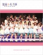 温泉むすめ 3rd Live Now On☆sensation!! Vol.3 〜ワイワイワッチョイナ!!〜