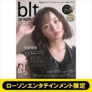 blt graph.(ビー・エル・ティ-グラフ)vol.37 【ローソンエンタテインメント版】